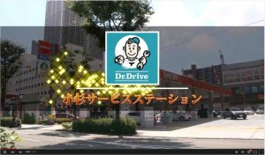DD小杉サービスステーション